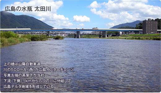 広島の一級河川太田川のすぐそばにアイクリーンサービスがあります。