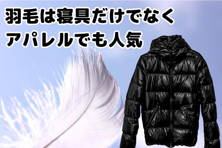 羽毛は寝具だけでなくアパレルでも人気です。