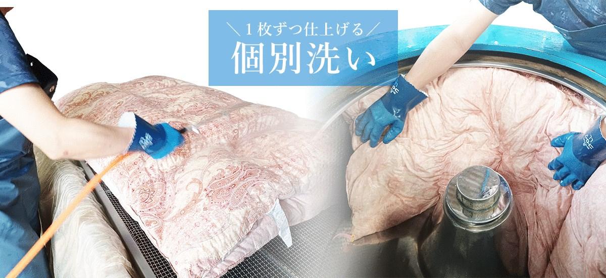 他のお客様のお布団とは一緒に洗わず 1枚ずつ仕上げる「個別洗い」