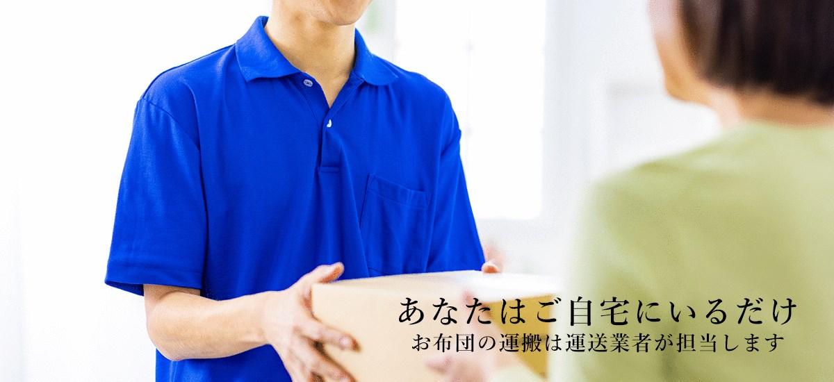 あなたはご自宅にいるだけ 大きくて運ぶのが大変なお布団の運搬は宅配業者(ヤマト運輸・佐川急便)が担当します。