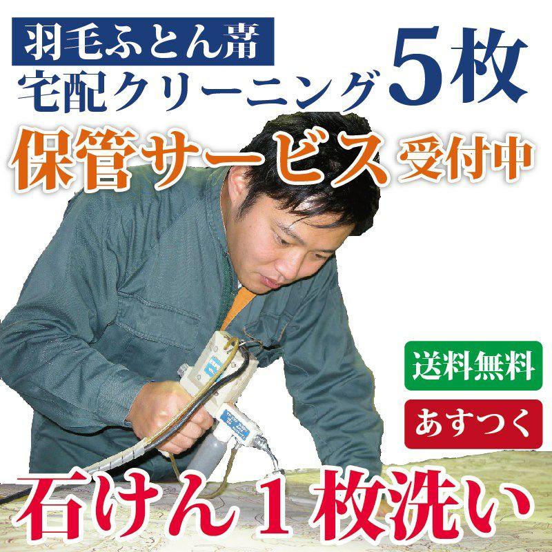 羽毛掛け布団専用コース 5枚